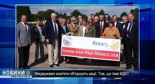 Ротарі дайджест: Міждержавні комітети об'єднують нації. Тож що таке МДК?