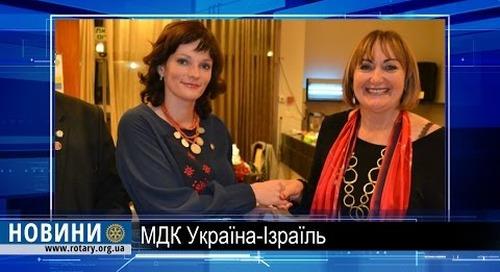 МДК Україна-Ізраїль відзначає день народження
