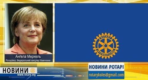 Ротарі Цитати. Анґела Меркель