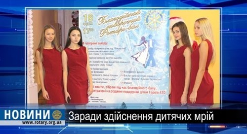 Rotary digest: Благодійний бал у Кропивницькому