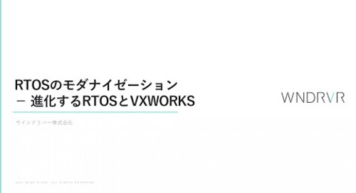 RTOSのモダナイゼーション - 進化するRTOSとVxWorks