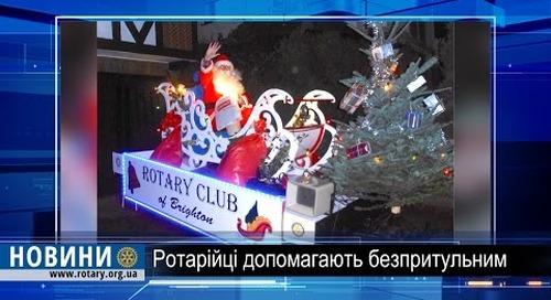 Rotary digest: Подарунки для безпритульних