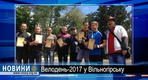 """Ротарі """"Велодень-2017"""" у Вільногірську"""