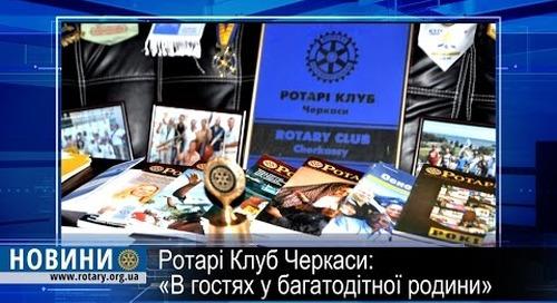 Ротарі дайджест: В гостях у багатодітної родини Ротарі Клуб Черкаси