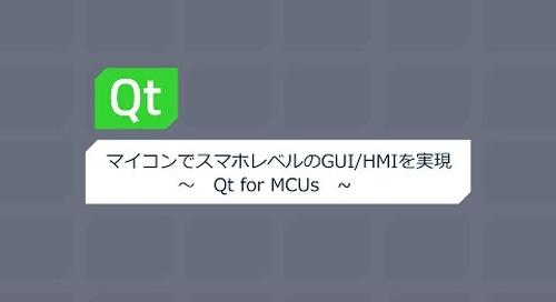 マイコンでスマホレベルのGUI/HMIを実現 Qt for MCUs