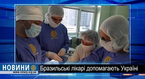 Ротарі дайджест: Посмішка України