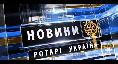 Новини Ротарі Україна. 2017/03/09
