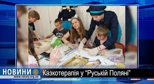 """Ротарі Казкотерапія у санаторії """"Руська Поляна"""""""