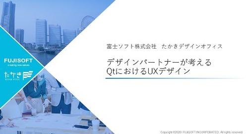 デザインパートナが考えるQtにおけるUXデザイン