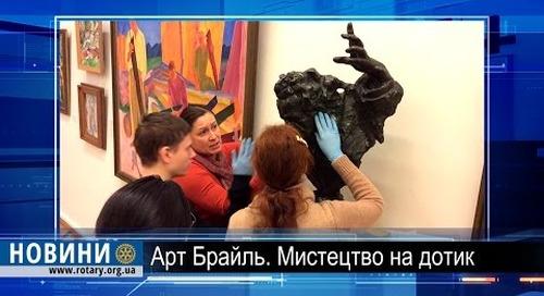 Ротарі дайджест: Мистецтво на дотик