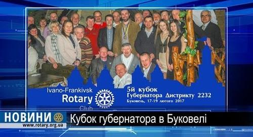 Ротарі дайджест: Кубок губернатора Дистрикту 2232