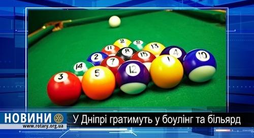 Ротарі дайджест: Благодійний турнір у Дніпрі