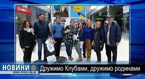 Ротарі Дружня зустріч ротарійців України та Литви