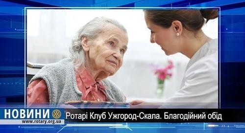 Ротарі Допомога будинку для людей похилого віку