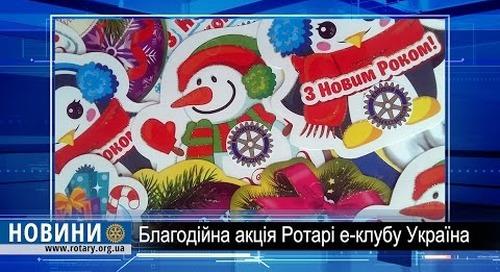 Rotary digest: Різдвяні подарунки для літніх людей