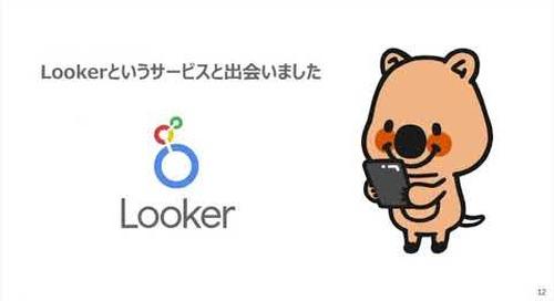 BEACON Japan 2020: Looker活用によるデータ基盤の最適化
