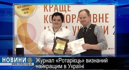 Ротарі дайджест: Гран-прі на конкурсі кращих медіа