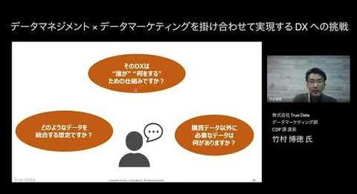 BEACON Japan 2021:データマネジメント×データマーケティングを掛け合わせて実現するDXへの挑戦