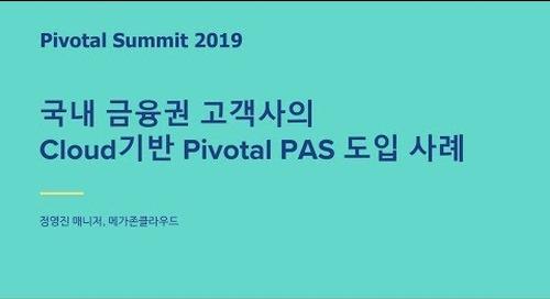 서울 - 국내 금융권 고객사의 Cloud기반 Pivotal PAS 도입 사례 - Megazone Cloud