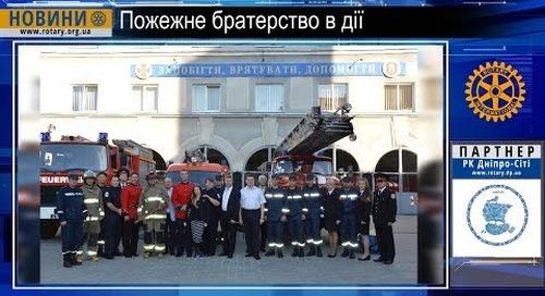 Ротарі Канадська підтримка українських рятувальників