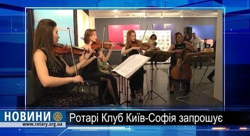Ротарі Київська витинанка