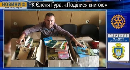 Ротарі Книжкова допомога з Польщі