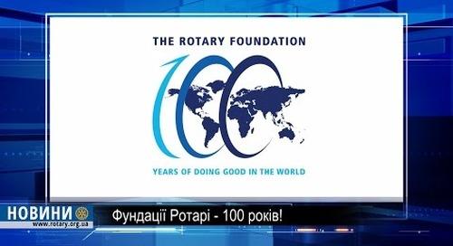 Ротарі дайджест: 100-річчя Фундації Ротарі
