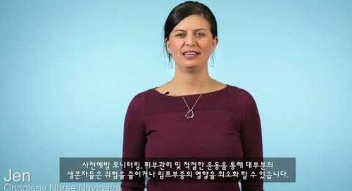 Beyond Cancer Treatment - Lymphedema (Korean subtitles)