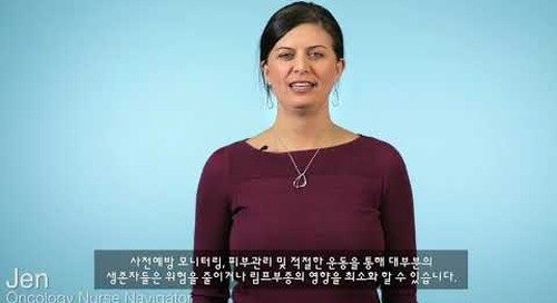 Beyond Cancer Treatment - Lymphedema (Korean subtitles)