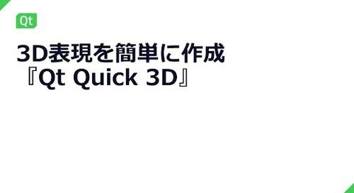 3D表現を簡単に作成『Qt Quick 3D』