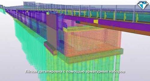 Лучший инфраструктурный проект - Tekla BIM Awards 2020 RU&CIS