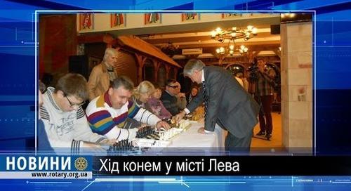 Ротарі дайджест: Ротарі клуб Львів та «Свято шахів»!