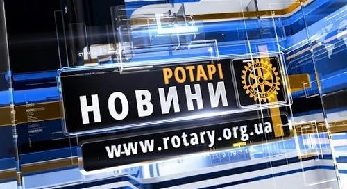 Новини Ротарі. 2017/05/20