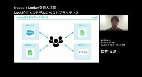 現場目線の Looker + trocco の活用事例
