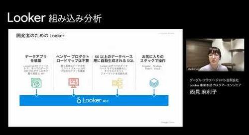 BEACON Japan 2021:Looker 組み込み分析 セッション