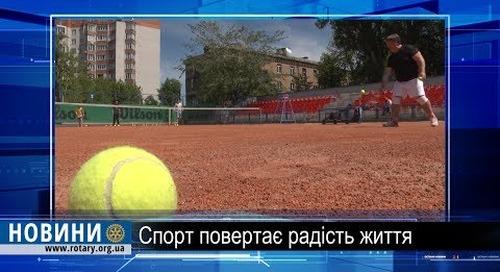 Ротарі Реабілітація за допомогою тенісу