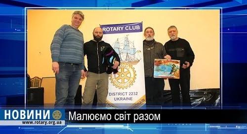 Ротарі дайджест: Художній проект за підтримки РК Миколаїв