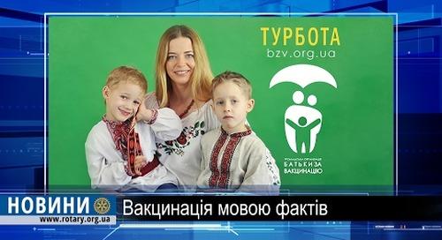 Ротарі дайджест: За рівнем вакцинації Україна поступається Сомалі