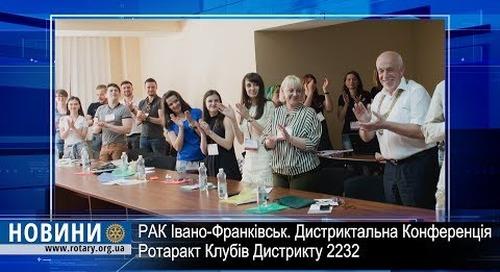 """Ротарі Ротарактівці в редакції """"Новини Ротарі"""""""