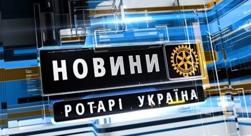 Новини Ротарі Україна від 08 вересня 2016 р.