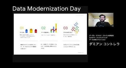 LookerとGCPソリューションによるスマートアナリティクス - Google Cloud製品のご紹介
