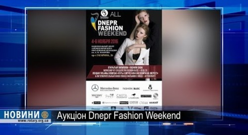 Ротарі дайджест: Dnepr Fashion Weekend та спільний проект дніпровських ротарійців