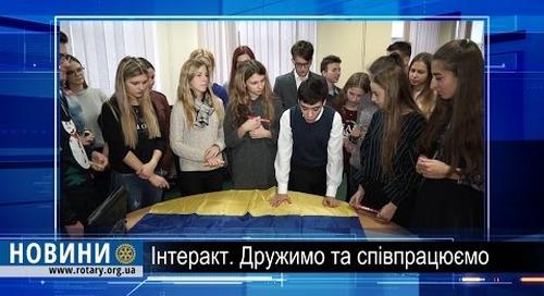 Ротарі дайджест: Прапор України в подарунок канадським друзям