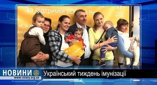 Ротарі Зустріч з улюбленим лікарем українських матусь