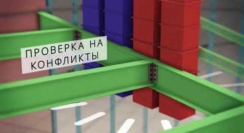 Пример реализованного проекта в Tekla Structures для метталлоконструкций