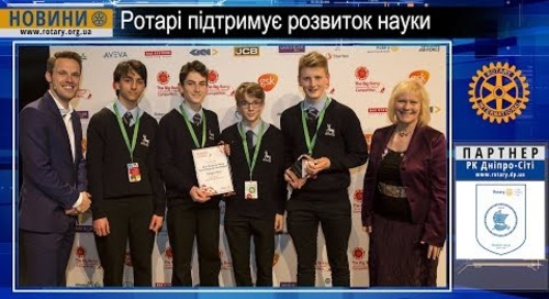 Ротарійська нагорода юним науковцям