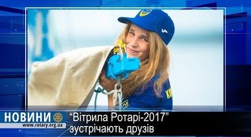 Ротарі Сьома міжнародна регата у Миколаєві