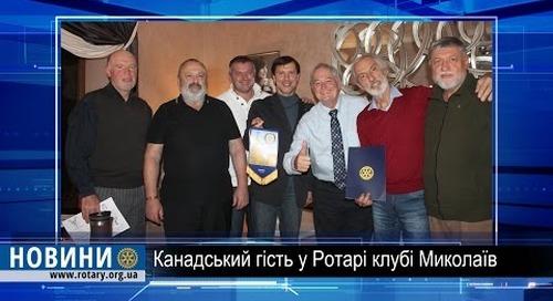 Ротарі дайджест: Гість з Канади відвідав українських ротарійців