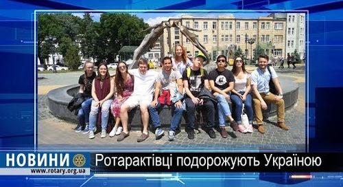Ротарі Ukrainian Trip 2017