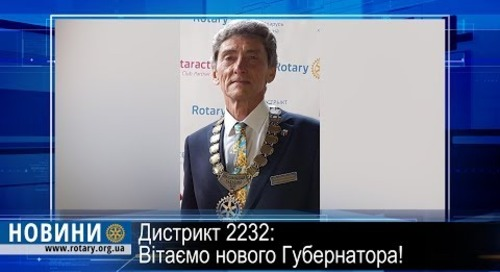 Ротарі Новий губернатор Дистрикту 2232 (Білорусь-Україна)